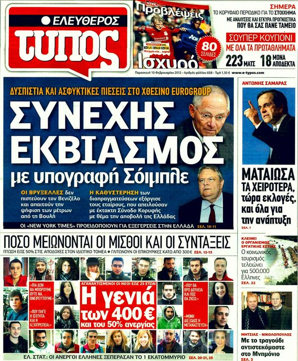 Weekly Greek newspapers
