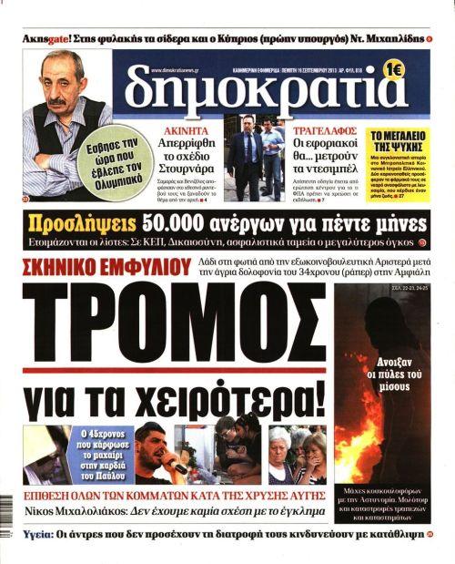 dimokratia 20130919