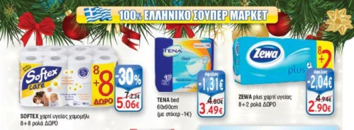 "Toilet paper on offer this week - on the top of the leaflet it says ""100% Greek Super Market"""