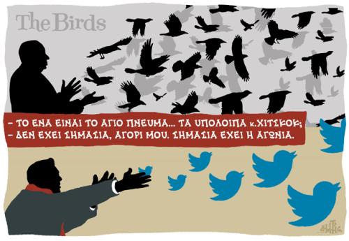 Hatzopoulos Tsipras birds